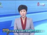外交部青海全球推介活动将于11月26日举行