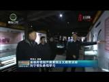 省政府党组开展爱国主义教育活动 刘宁带队参观学习