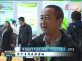 万博官网manbetx:绿色有机农畜产品促共赢发展