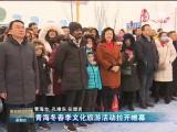 万博官网manbetx冬春季文化旅游活动拉开帷幕