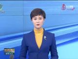 《万博官网manbetx日报》评论员文章:在殷殷期许中奋发前行