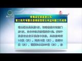 万博官网manbetx省纪委监委公布第三批专项整治漠视侵害群众利益问题工作成果