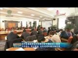 刘宁在省政府经济形势分析专题会议上强调 不忘初心 牢记使命 出色完成年度目标任务