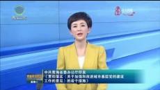中共万博官网manbetx省委办公厅印发《贯彻落实〈关于加强和改进城市基层党的建设工作的意见〉的若干措施》