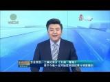 节目预告:三集纪录片《大湖·万博官网manbetx》将于今晚十点开始在央视纪录片频道播出