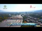 """""""收好官 开好局""""专项行动——新气象新作为 京藏高速扎麻隆至倒淌河公路改扩建工程建成通车"""
