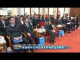 青海牦牛公用品牌發布會在人民大會堂舉行
