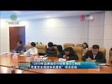 """""""2019年品牌強農計劃青海出口枸杞質量安全溯源體系建設""""項目啟動"""