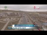 """【讀城記 新型城鎮化發展調研行】新型城鎮""""承接""""高原農牧區"""