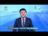 2019-12-10《青海新聞聯播》