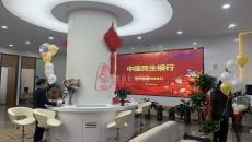 青海省成立首家科技支行