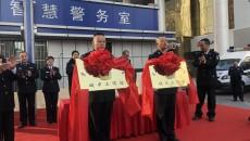 """西宁再出惠民政策 """"智慧警务室""""正式上线"""