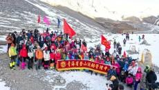 500余人齊聚崗什卡雪峰 登高跨年迎接2020