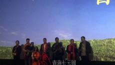 青海省原創電影《格薩爾藏戲》正式走上大熒幕