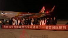 西寧再增國際航班 可直飛普吉島