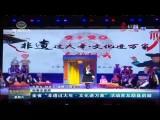 """【新春走基層】全省""""非遺過大年·文化進萬家""""活動在互助縣啟動"""