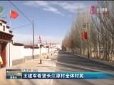 王建軍看望長江源村全體村民
