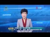 """《青海日報》評論員文章:補上""""三農""""短板 確保如期實現全面小康"""