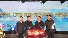 全新文化季播節目《文旅青海·昆侖風物》今日開機