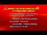 青海省第十三屆人民代表大會第四次會議主席團關于代表提出議案截止日期的決定