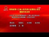 青海省第十三屆人民代表大會第四次會議副秘書長名單