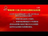青海省第十三屆人民代表大會第四次會議議程