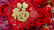 【網絡述年】年情年景迎新春