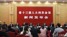 青海省十三屆人大四次會議舉行首場新聞發布會