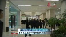 【全省兩會時間】十三屆人大四次會議舉行首場新聞發布會