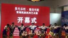 青海民族民間藝術展在京開幕 將持續至3月15日