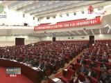 【全省兩會時間】省政協十二屆三次會議舉行第二次大會