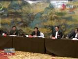 【全省兩會時間】為新青海建設作出新的更大貢獻 省委常委分別參加政協小組討論