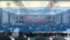 全省宣传部长会议召开 王建军提出要求为决胜全面建成小康社会提供坚强思想保证和强大精神力量