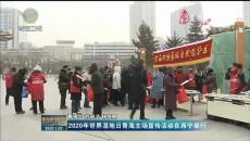 2020年世界湿地日青海主场宣传活动在西宁举行