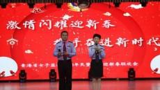激情閃耀迎新春 攜手奮進新時代  ——青海省女子監獄舉辦民警職工迎春聯歡會