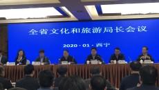 1月21日 2020年全省文化和旅游局長會議召開