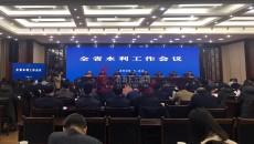 2020全省水利工作會議在西寧召開