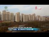 青海:春节期间天气状况平稳