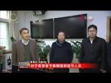 刘宁看望春节假期值班值守人员