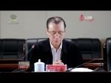 省委政法工作会议召开 王建军 刘宁提出工作要求