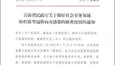 科學防控 精準施策 青海省民政廳制定社會事務領域服務機構23條措施