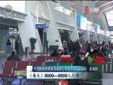 西宁火车站春运返程客流同比下降