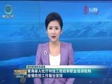 青海省人社厅对技工院校和职业培训机构疫情防控工作做出安排