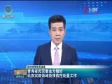 青海省民宗委全力做好民族宗教领域疫情防控处置工作