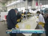 青海省工信厅努力拓宽疫情防控物资生产调拨渠道