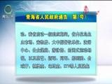 青海省人民政府通告(第7号)