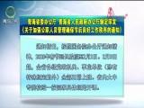 青海省委办公厅 青海省人民政府办公厅制定印发《关于加强公职人员管理确保节后良好工作秩序的通知》
