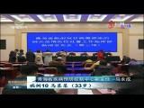 【防控疫情信息速递】青海省新冠肺炎疫情防控指挥部召开第三场新闻发布会