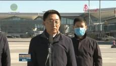 青海省第二批医疗队驰援湖北 刘宁到机场送行
