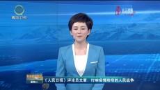 """【战疫情 青海在行动】称多县:全力防控疫情 守好玉树""""东大门"""""""